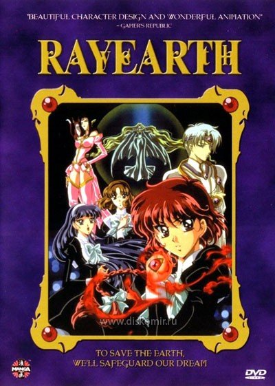 Фотография большая Magic Knight Rayearth (Магический рыцарь Раэрт) из аниме и манги