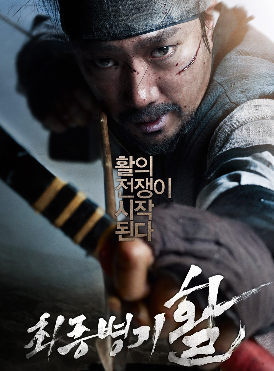 Фотография большая Война стрел / Choejongbyungki Hwal / War of the Arrows [2011 г., HDTVRip] из аниме и манги