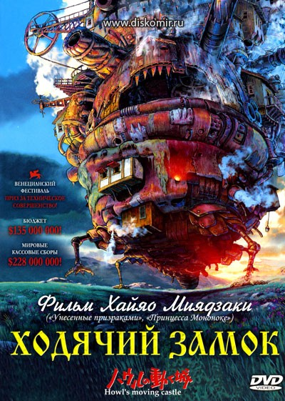 Фотография большая Howl's Moving Castle (Шагающий замок Хаула) из аниме и манги