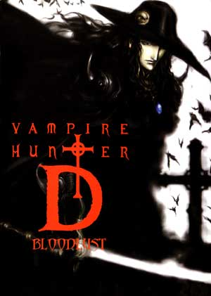 Фотография большая Vampire Hunter D: Bloodlust (D: Жажда крови) из аниме и манги