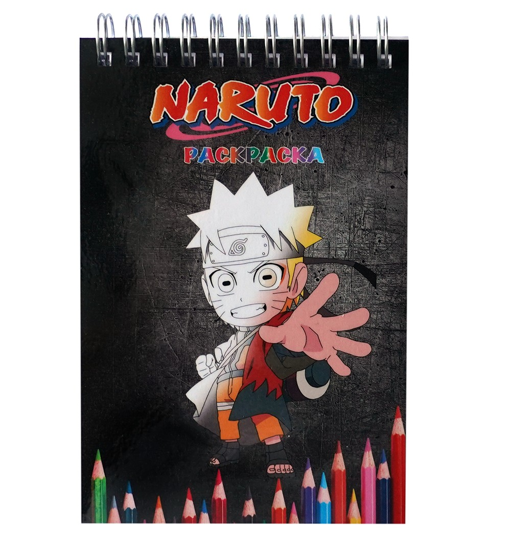 Раскраска Наруто No.1. Купить в интернет магазине Diskomir.ru
