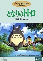 My Neighbor Totoro (Наш сосед Тоторо)