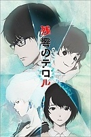 Terror in Resonance (Эхо террора) MP4